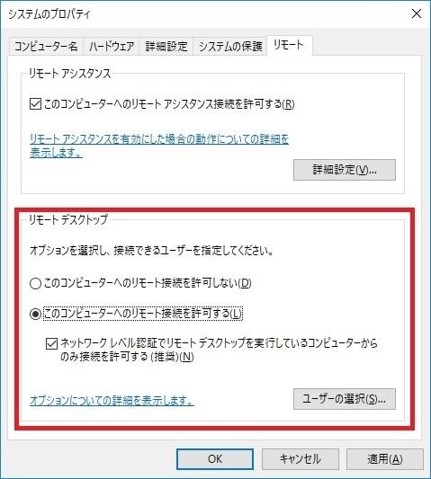 02_EnableRemote.jpg