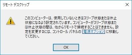 デスクトップ 解除 リモート スリープ